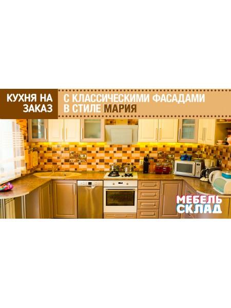 Кухня на заказ Мария