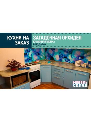 Кухня на заказ Орхидея