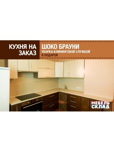 Кухня на заказ Шоко Брауни