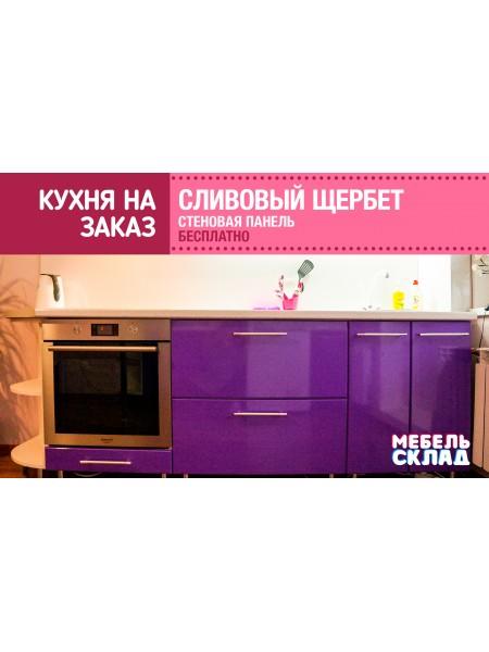 Кухня на заказ Сливовый Щербер