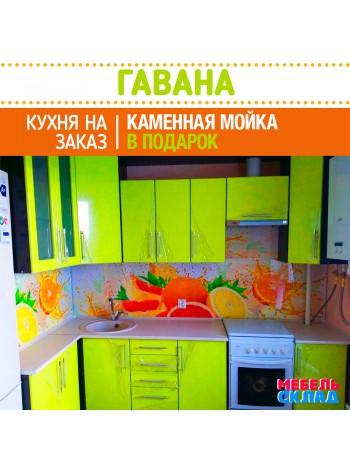 Кухня Гавана